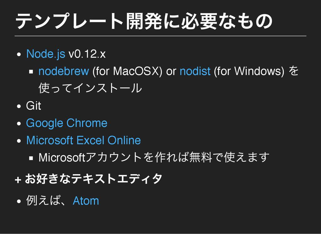 テンプレー ト開発に必要なもの v0.12.x (for MacOSX) or (for Wi...