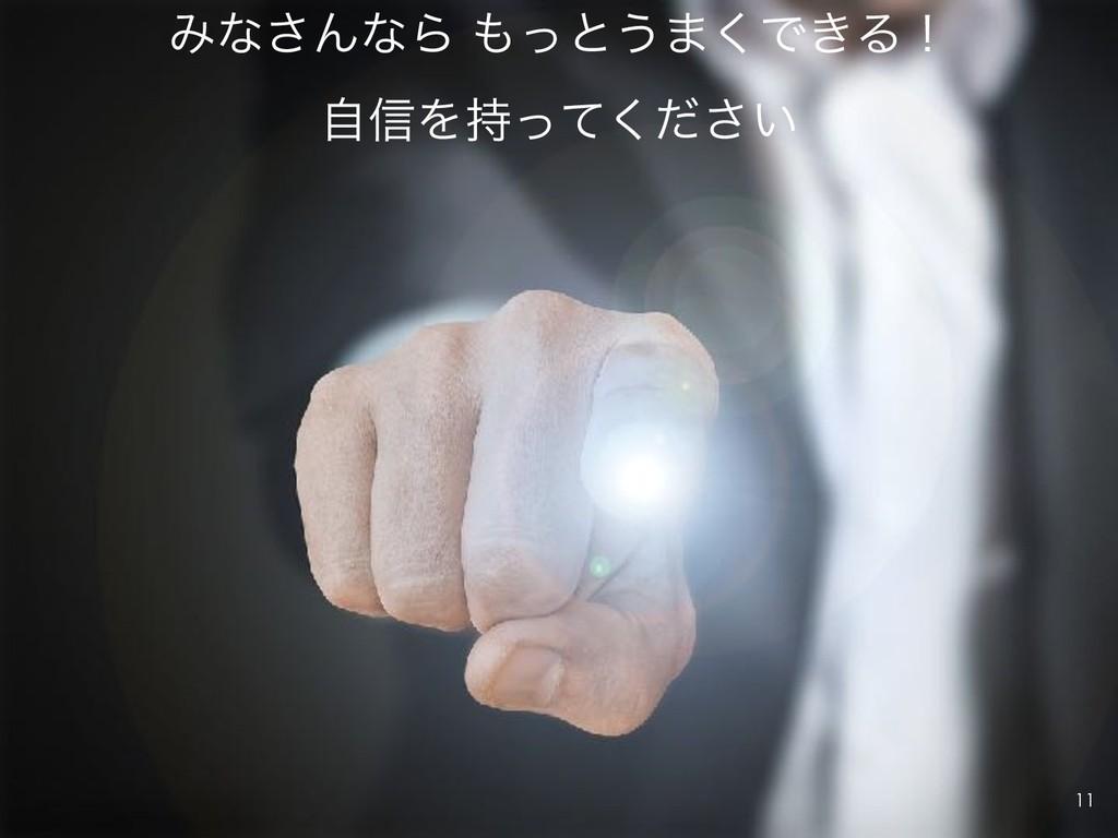 Έͳ͞ΜͳΒ ͬͱ͏·͘Ͱ͖Δʂ   ࣗ৴Λ͍ͬͯͩ͘͞ !11