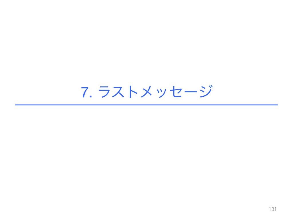 7. ϥετϝοηʔδ !131