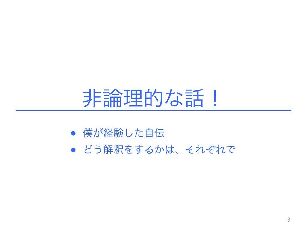 ඇཧతͳʂ !3 ● ͕ܦݧͨࣗ͠  ● Ͳ͏ղऍΛ͢Δ͔ɺͦΕͧΕͰ