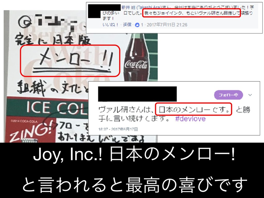 !48 Joy, Inc.! ຊͷϝϯϩʔ!  ͱݴΘΕΔͱ࠷ߴͷتͼͰ͢