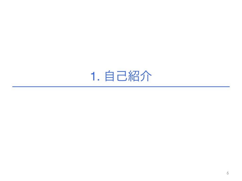 1. ࣗݾհ !6