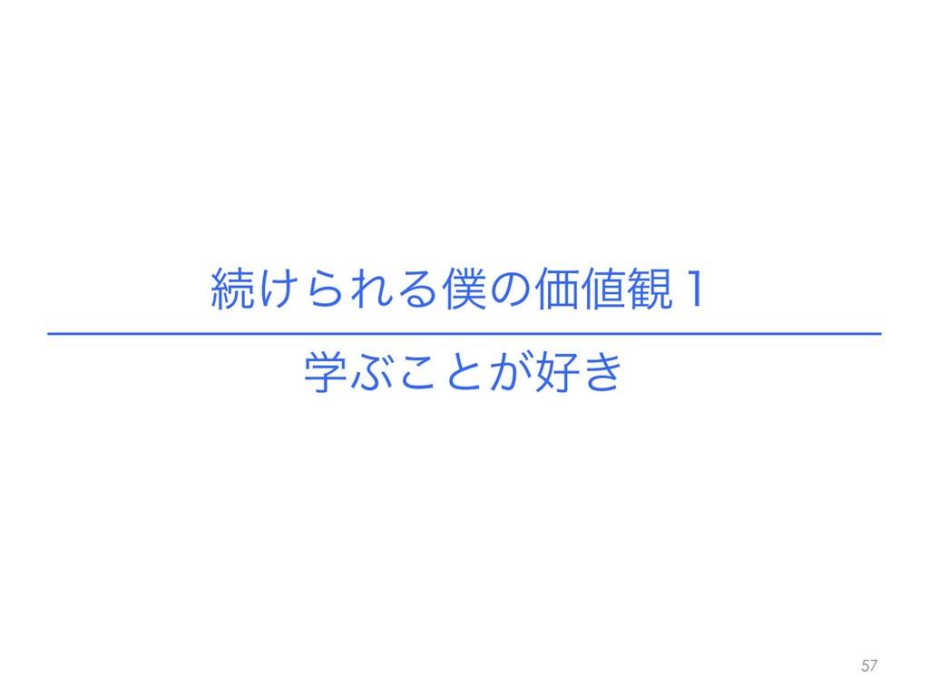 ଓ͚ΒΕΔͷՁ؍̍ !57 ֶͿ͜ͱ͕͖