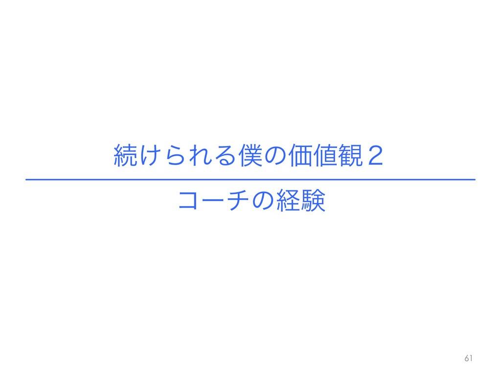 ଓ͚ΒΕΔͷՁ؍̎ !61 ίʔνͷܦݧ