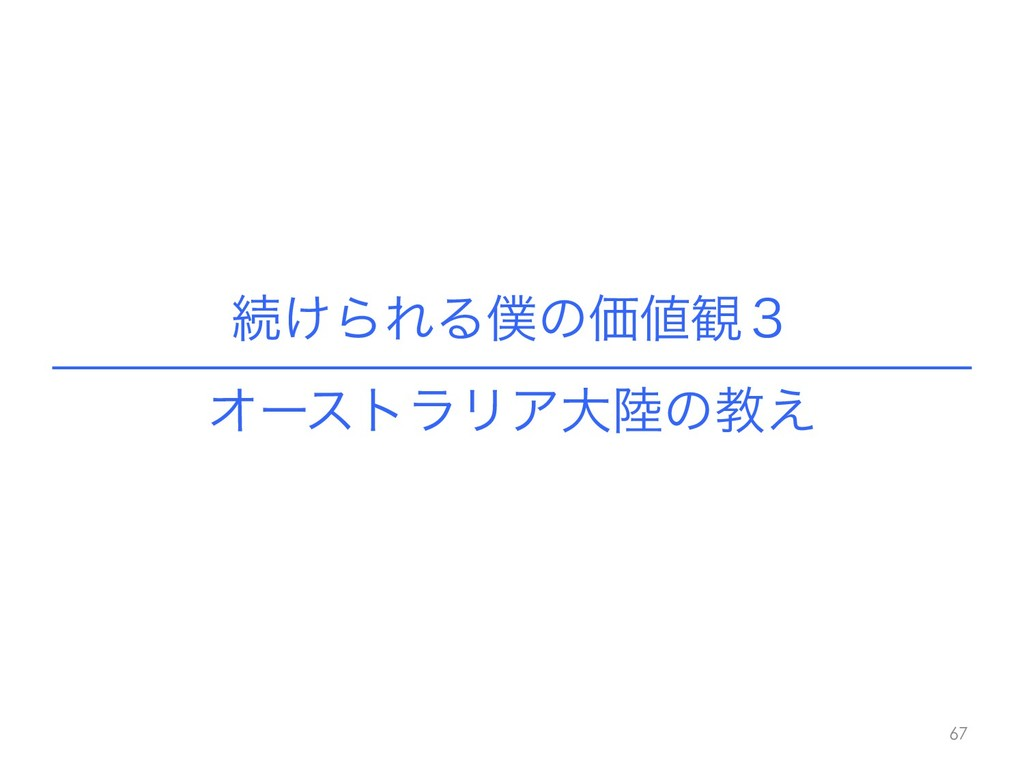 ଓ͚ΒΕΔͷՁ؍̏ !67 ΦʔετϥϦΞେͷڭ͑