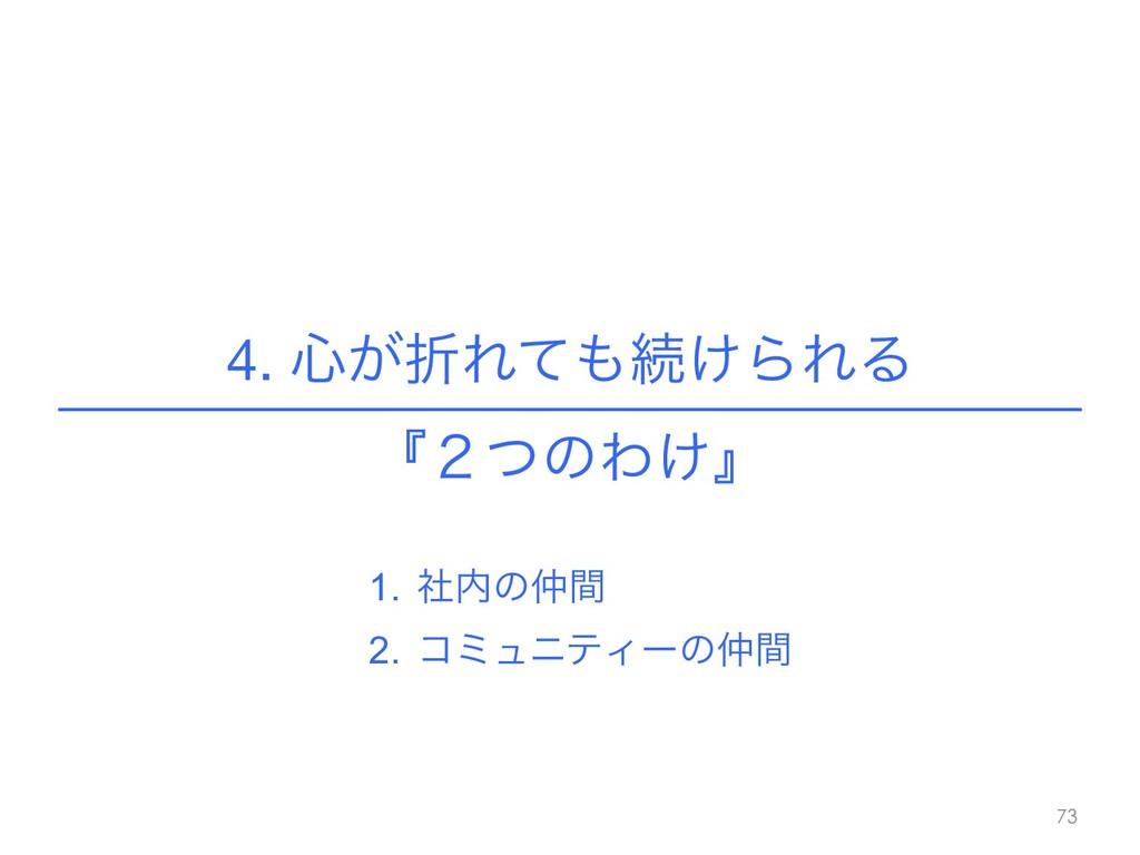 4. ৺͕ંΕͯଓ͚ΒΕΔ !73 ʰ̎ͭͷΘ͚ʱ 1. ࣾͷؒ 2. ίϛϡχςΟʔͷ...