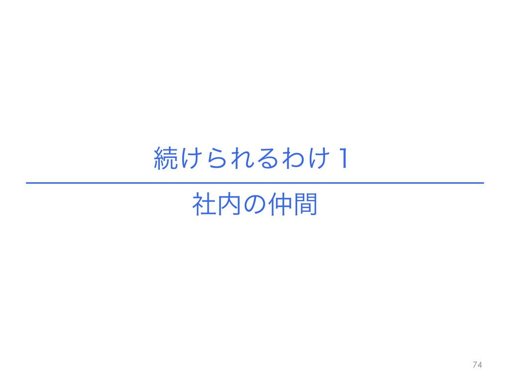 ଓ͚ΒΕΔΘ͚̍ !74 ࣾͷؒ