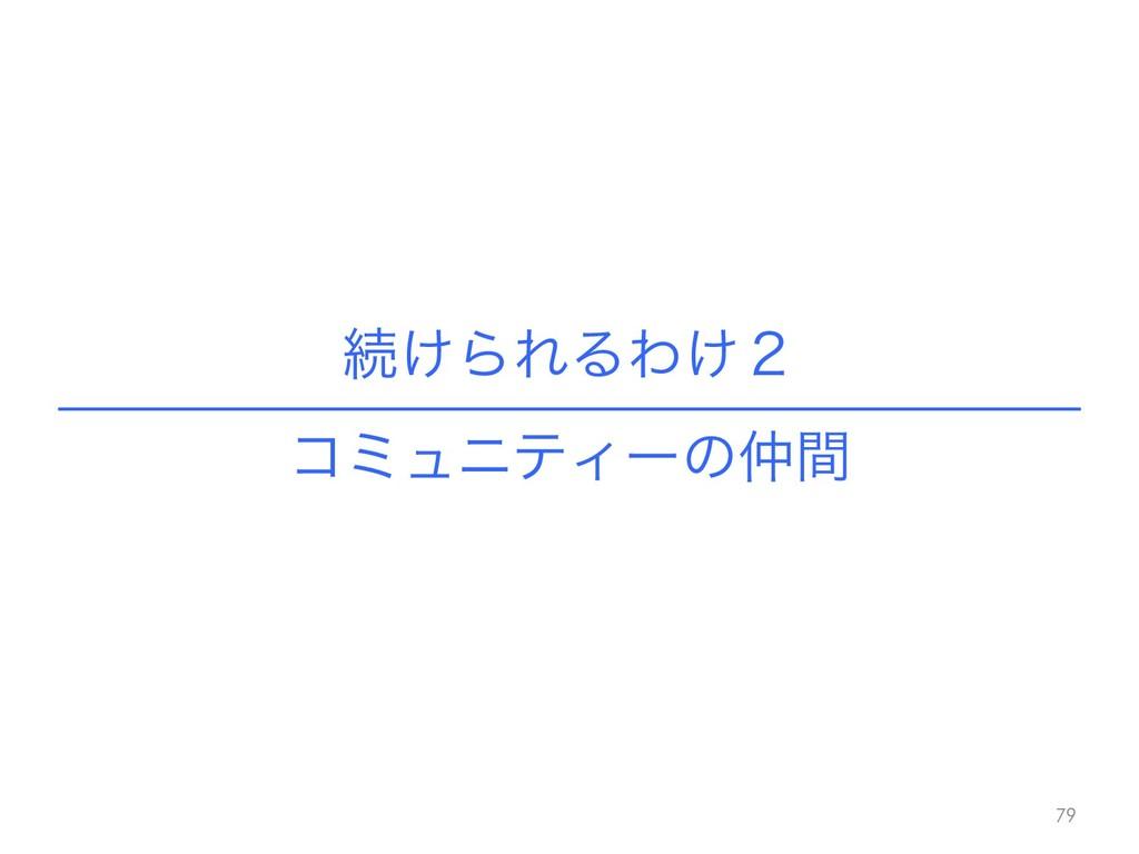 ଓ͚ΒΕΔΘ͚̎ !79 ίϛϡχςΟʔͷؒ