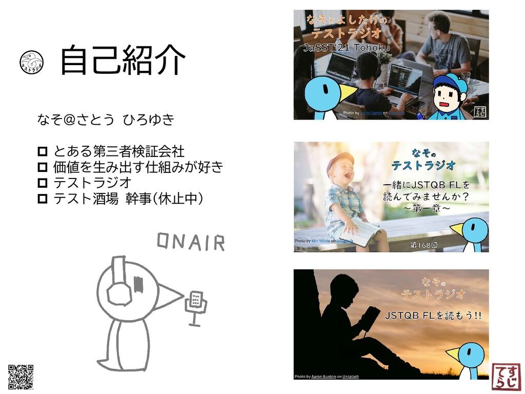 自己紹介 なそ@さとう ひろゆき  とある第三者検証会社  価値を生み出す仕組みが好き ...