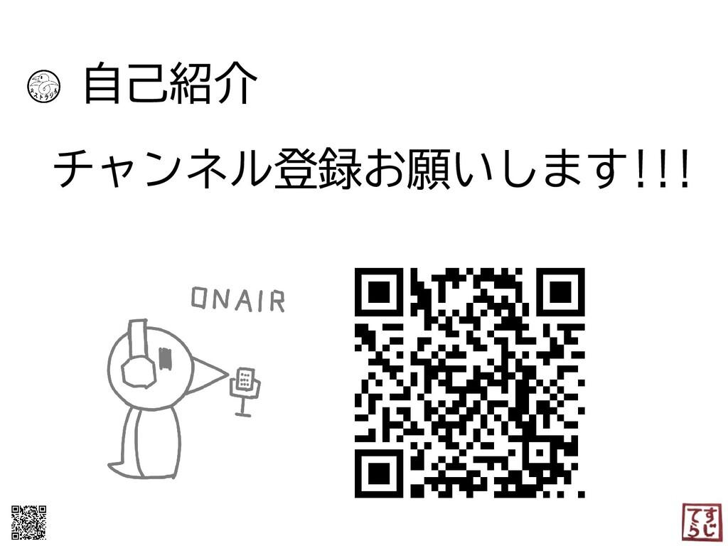 自己紹介 チャンネル登録お願いします!!!