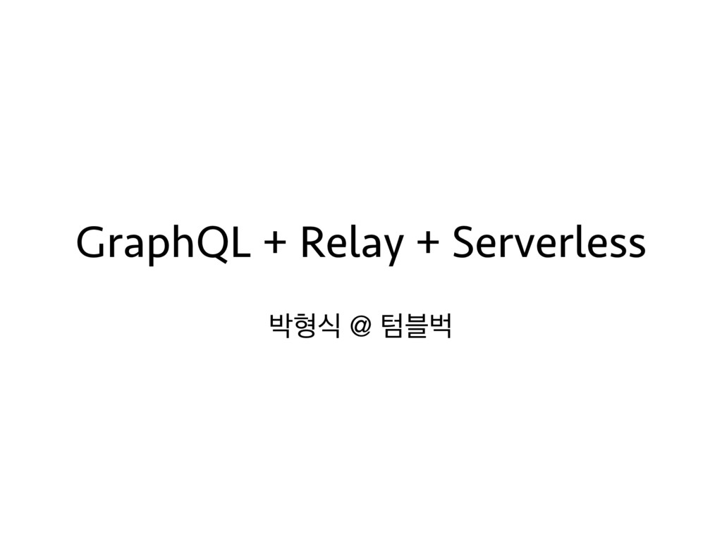 GraphQL + Relay + Serverless ߅ഋध @ థ࠶ߢ