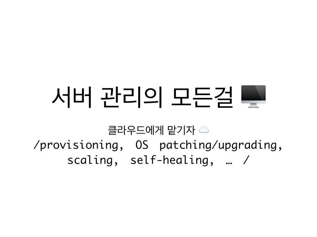 ࢲߡ ҙܻ ݽٚѦ  ۄ٘ীѱ ݐӝ ☁ /provisioning, OS patc...