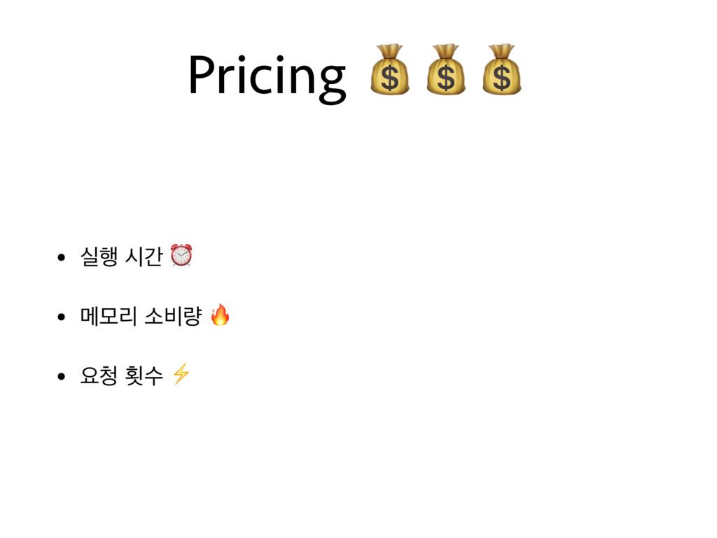 Pricing  • प೯ दр ⏰  • ݫݽܻ ࣗ࠺   • ਃ പࣻ ⚡