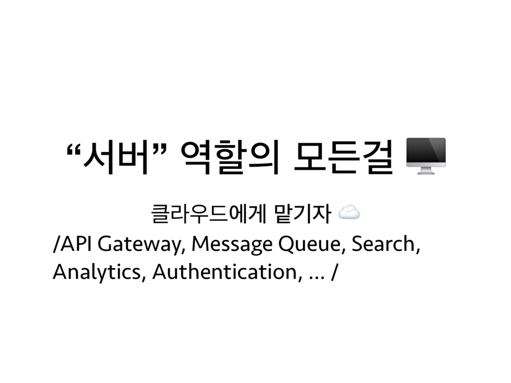 """ࢲߡ"" ೡ ݽٚѦ  ۄ٘ীѱ ݐӝ ☁ /API Gateway, Messag..."