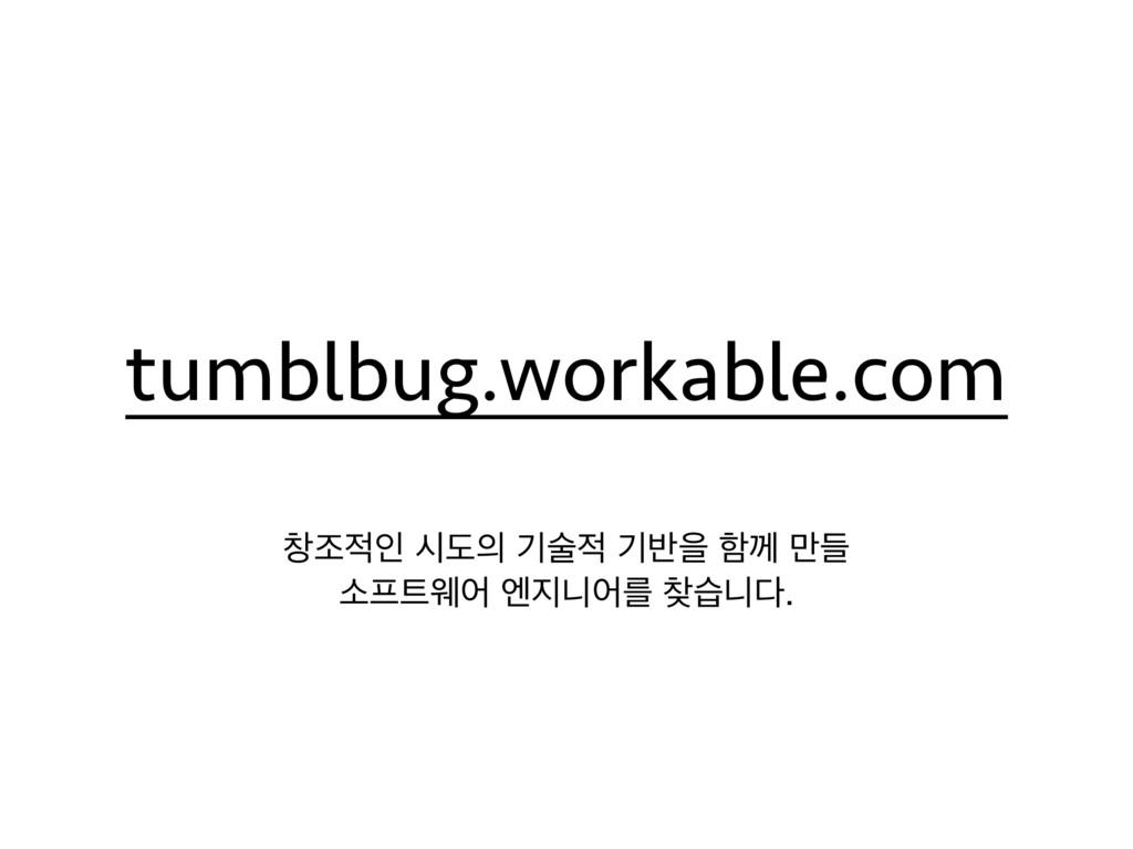 tumblbug.workable.com ହઑੋ दب ӝࣿ ӝ߈ਸ ೣԋ ٜ݅   ...