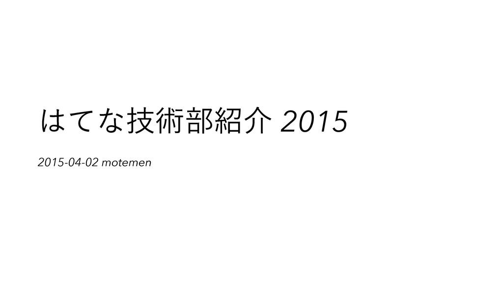 ͯͳٕज़෦հ2015 2015-04-02 motemen