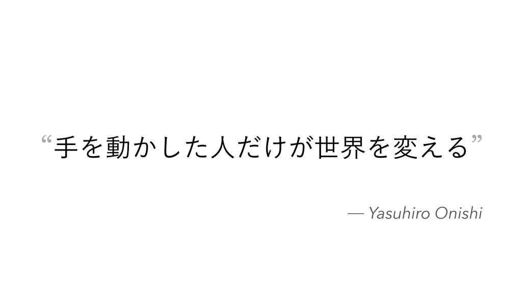 """खΛಈ͔ͨ͠ਓ͚͕ͩੈքΛม͑Δ"" ŠYasuhiro Onishi"