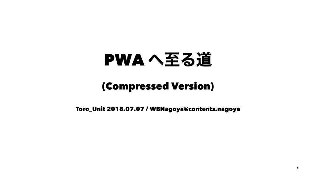 PWA ΁ࢸΔಓ (Compressed Version) Toro_Unit 2018.07...