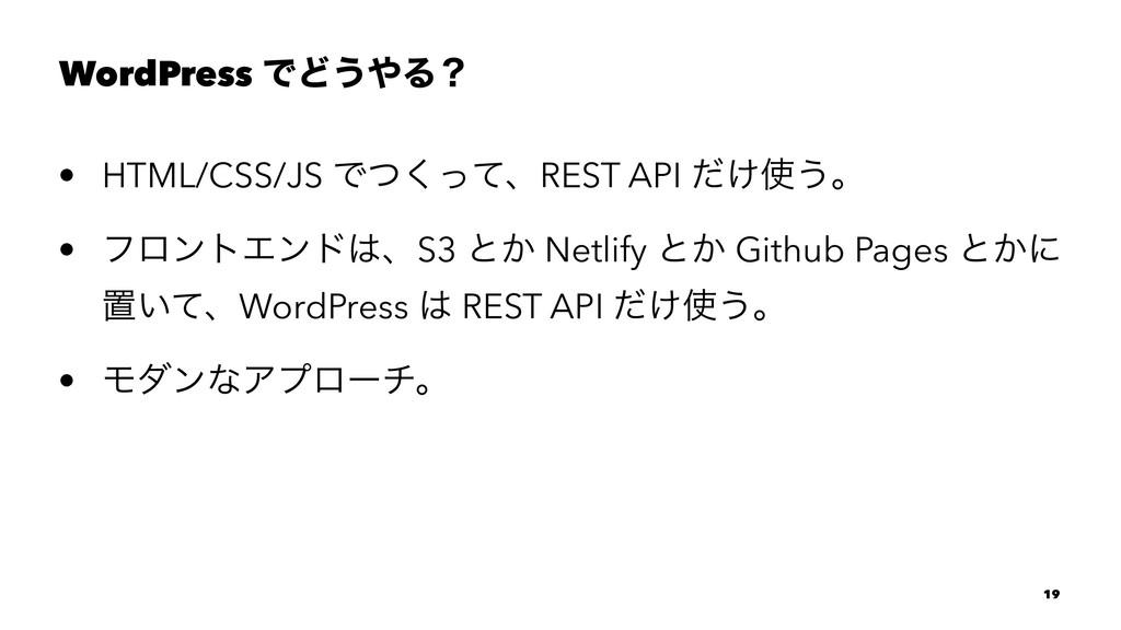 WordPress ͰͲ͏Δʁ • HTML/CSS/JS Ͱͭͬͯ͘ɺREST API ͩ...