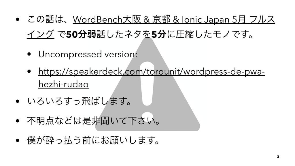 • ͜ͷɺWordBenchେࡕ & ژ & Ionic Japan 5݄ ϑϧε Πϯ...