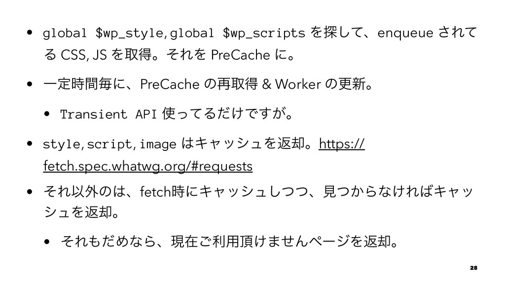 • global $wp_style, global $wp_scripts Λ୳ͯ͠ɺenq...