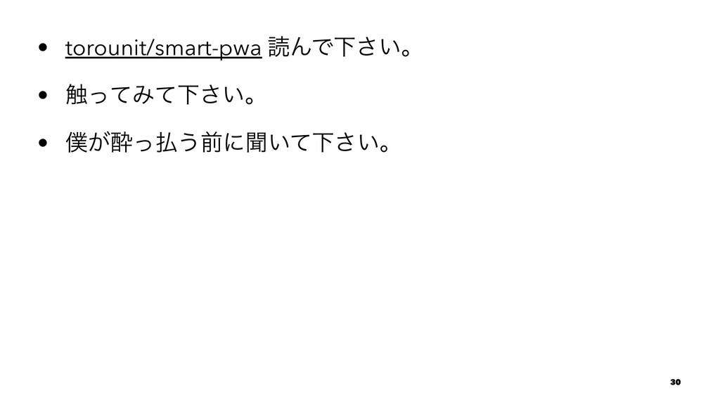 • torounit/smart-pwa ಡΜͰԼ͍͞ɻ • ৮ͬͯΈͯԼ͍͞ɻ • ͕ਲͬ...