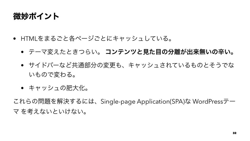ඍົϙΠϯτ • HTMLΛ·Δ͝ͱ֤ϖʔδ͝ͱʹΩϟογϡ͍ͯ͠Δɻ • ςʔϚม͑ͨͱ͖ͭ...