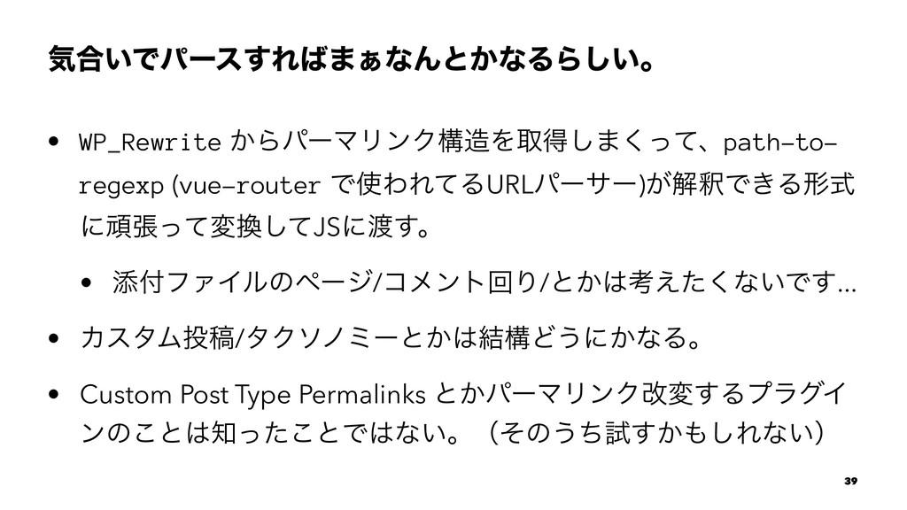 ؾ߹͍Ͱύʔε͢Ε·͊ͳΜͱ͔ͳΔΒ͍͠ɻ • WP_Rewrite ͔ΒύʔϚϦϯΫߏΛ...