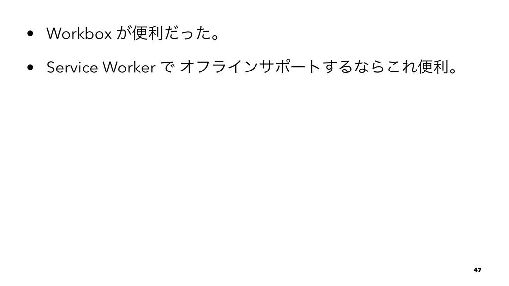 • Workbox ͕ศརͩͬͨɻ • Service Worker Ͱ ΦϑϥΠϯαϙʔτ͢...