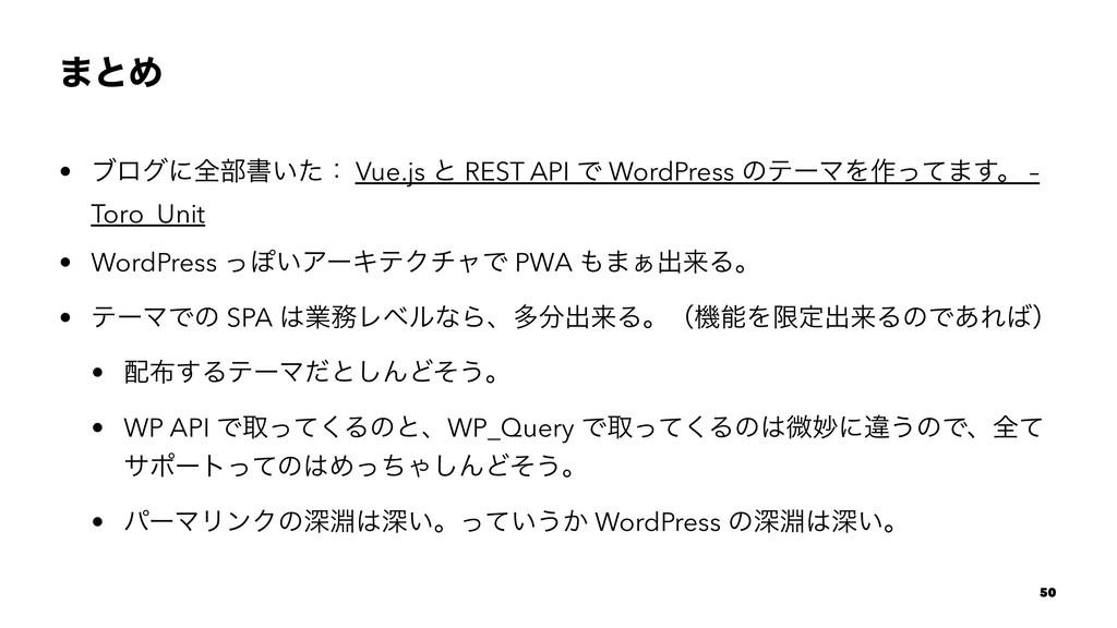 ·ͱΊ • ϒϩάʹશ෦ॻ͍ͨɿ Vue.js ͱ REST API Ͱ WordPress ...