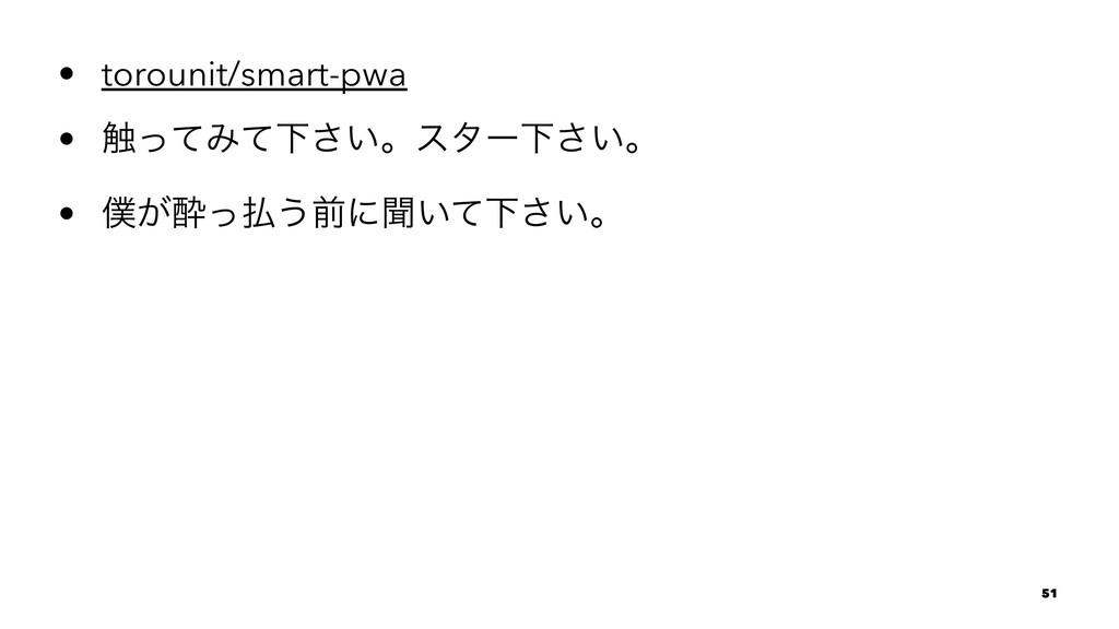 • torounit/smart-pwa • ৮ͬͯΈͯԼ͍͞ɻελʔԼ͍͞ɻ • ͕ਲͬ...