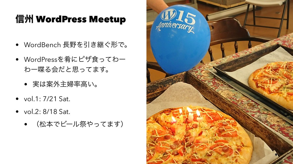 ৴भ WordPress Meetup • WordBench ௕໺ΛҾ͖ܧ͙ܗͰɻ • Wo...