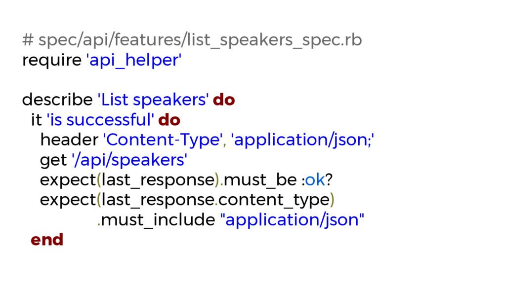 # spec/api/features/list_speakers_spec.rb requi...