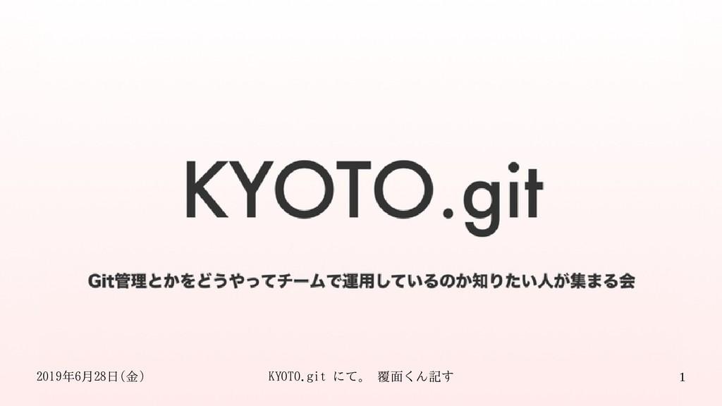 2019年6月28日(金) KYOTO.git にて。 覆面くん記す 1