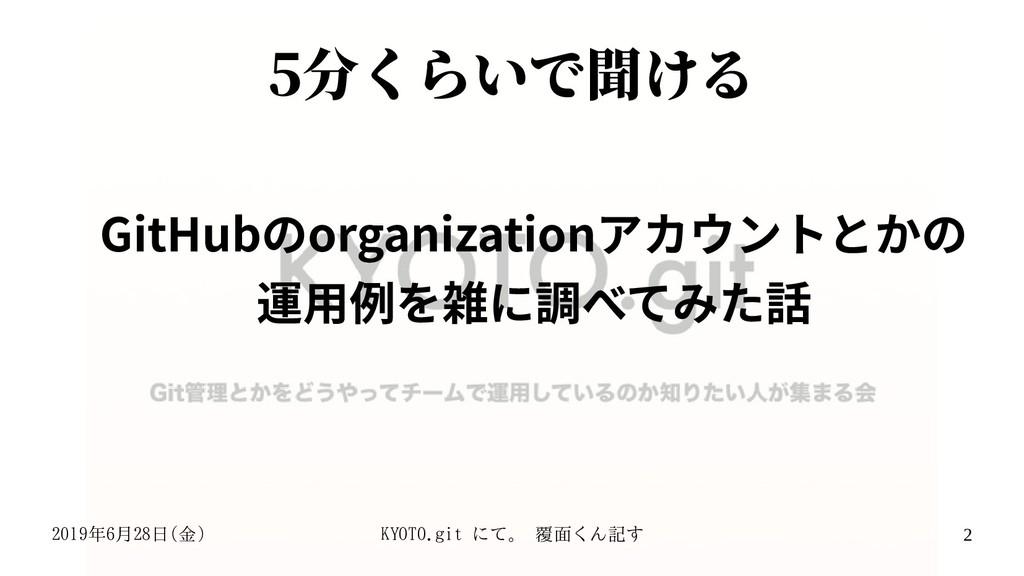 2019年6月28日(金) KYOTO.git にて。 覆面くん記す 2 5分くらいで聞ける ...
