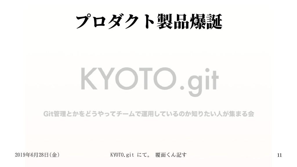 2019年6月28日(金) KYOTO.git にて。 覆面くん記す 11 プロダクト製品爆誕