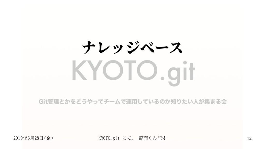 2019年6月28日(金) KYOTO.git にて。 覆面くん記す 12 ナレッジベース