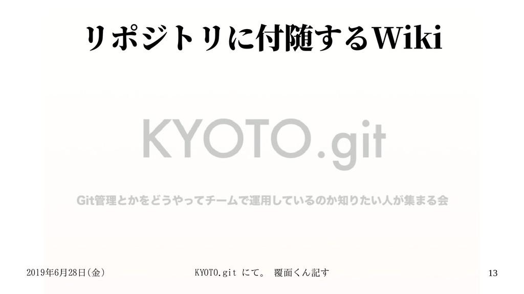 2019年6月28日(金) KYOTO.git にて。 覆面くん記す 13 リポジトリに付随す...
