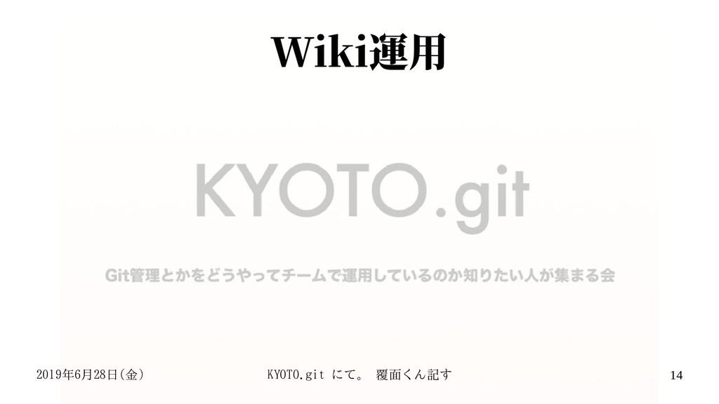 2019年6月28日(金) KYOTO.git にて。 覆面くん記す 14 Wiki運用