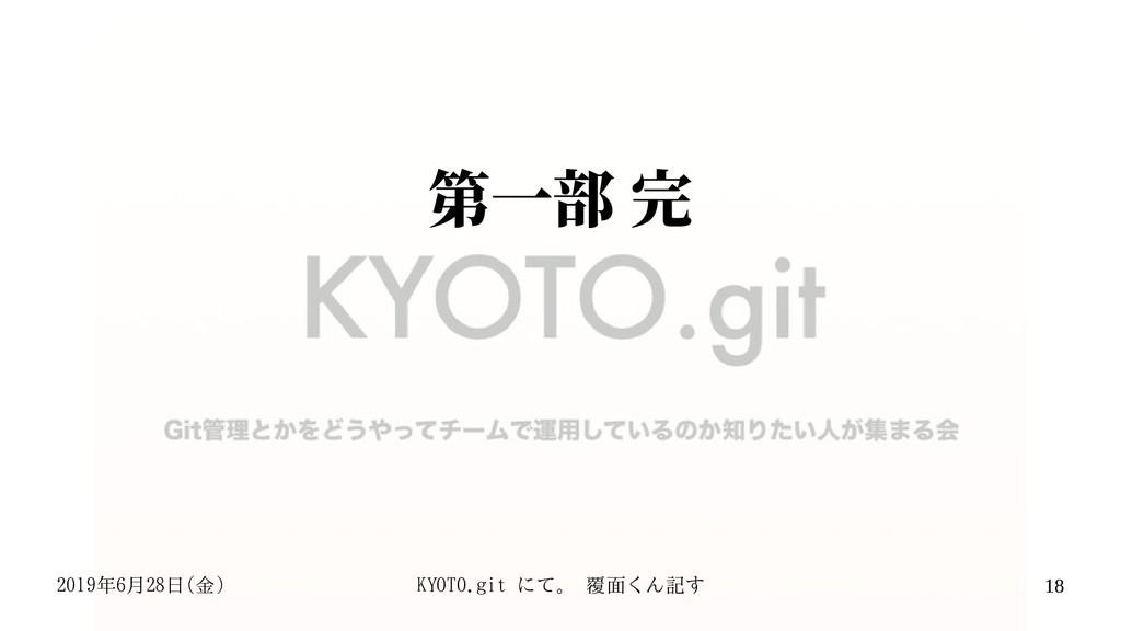 2019年6月28日(金) KYOTO.git にて。 覆面くん記す 18 第一部 完