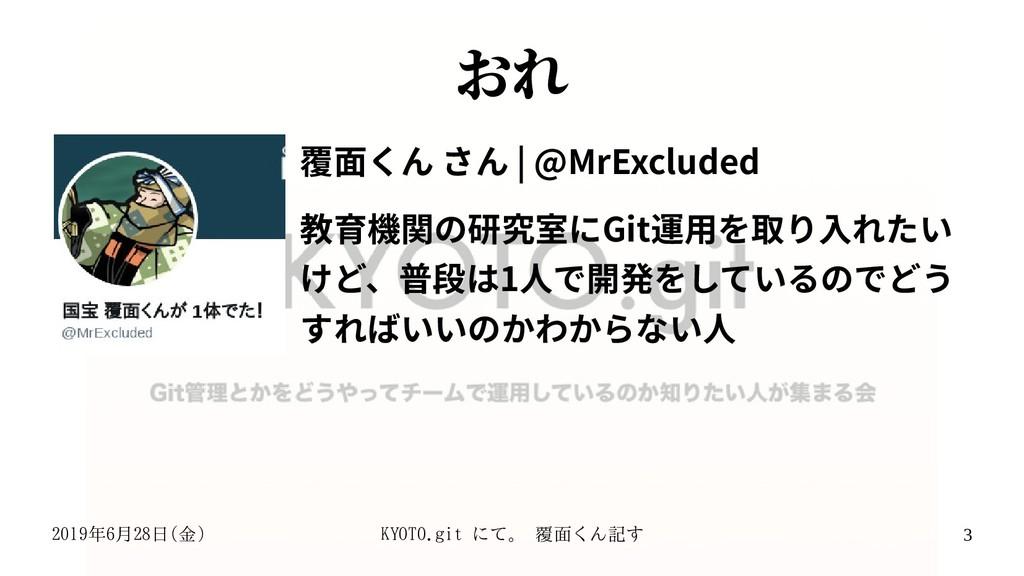 2019年6月28日(金) KYOTO.git にて。 覆面くん記す 3 おれ 覆面くん さん...