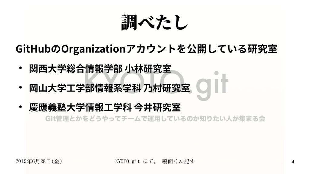 2019年6月28日(金) KYOTO.git にて。 覆面くん記す 4 調べたし GitHu...