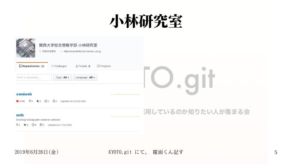 2019年6月28日(金) KYOTO.git にて。 覆面くん記す 5 小林研究室
