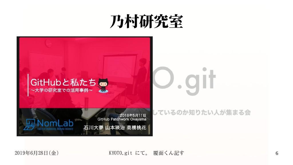 2019年6月28日(金) KYOTO.git にて。 覆面くん記す 6 乃村研究室