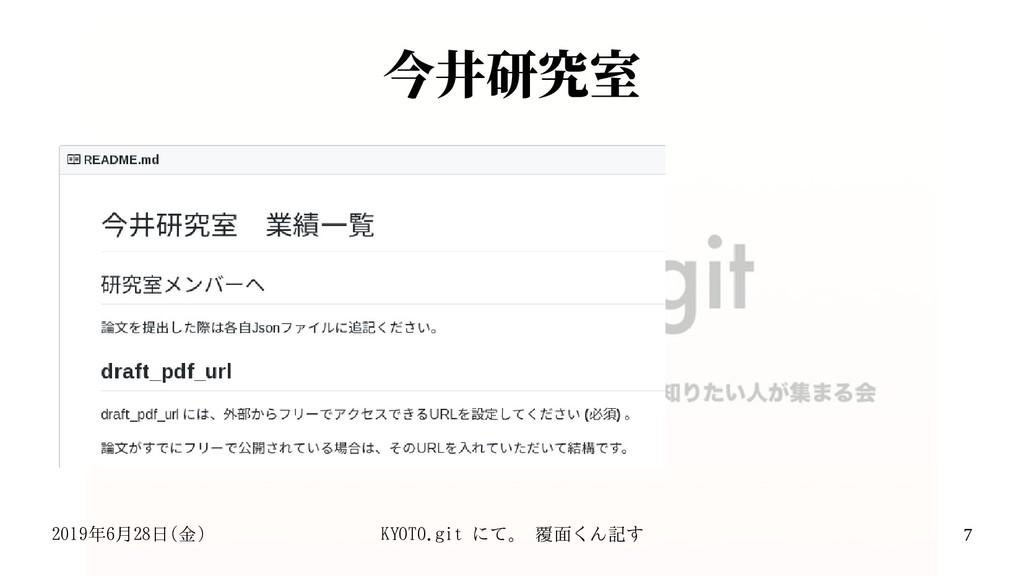 2019年6月28日(金) KYOTO.git にて。 覆面くん記す 7 今井研究室