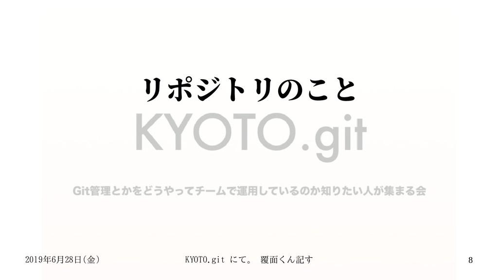 2019年6月28日(金) KYOTO.git にて。 覆面くん記す 8 リポジトリのこと