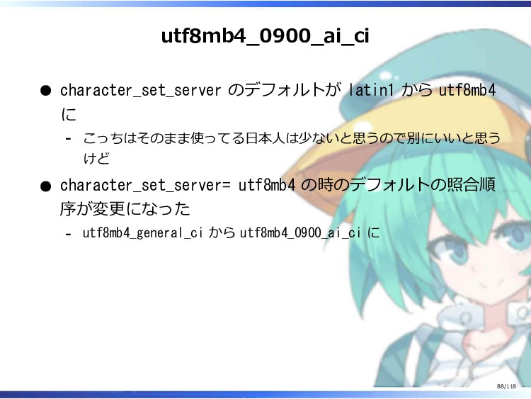 utf8mb4_0900_ai_ci character_set_server のデフォルトが...