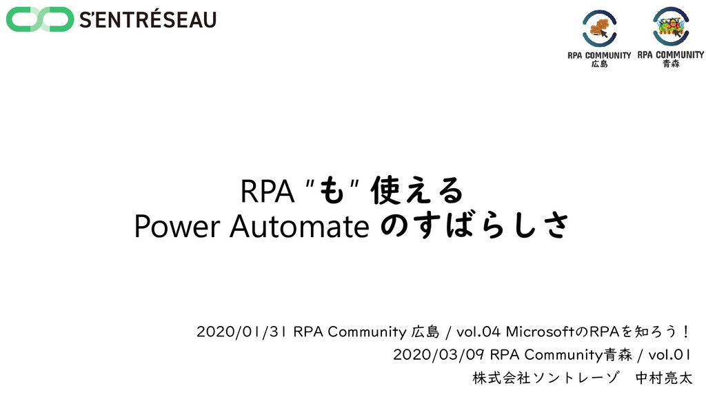 RPA ″も″ 使える Power Automate のすばらしさ 2020/01/31 RP...