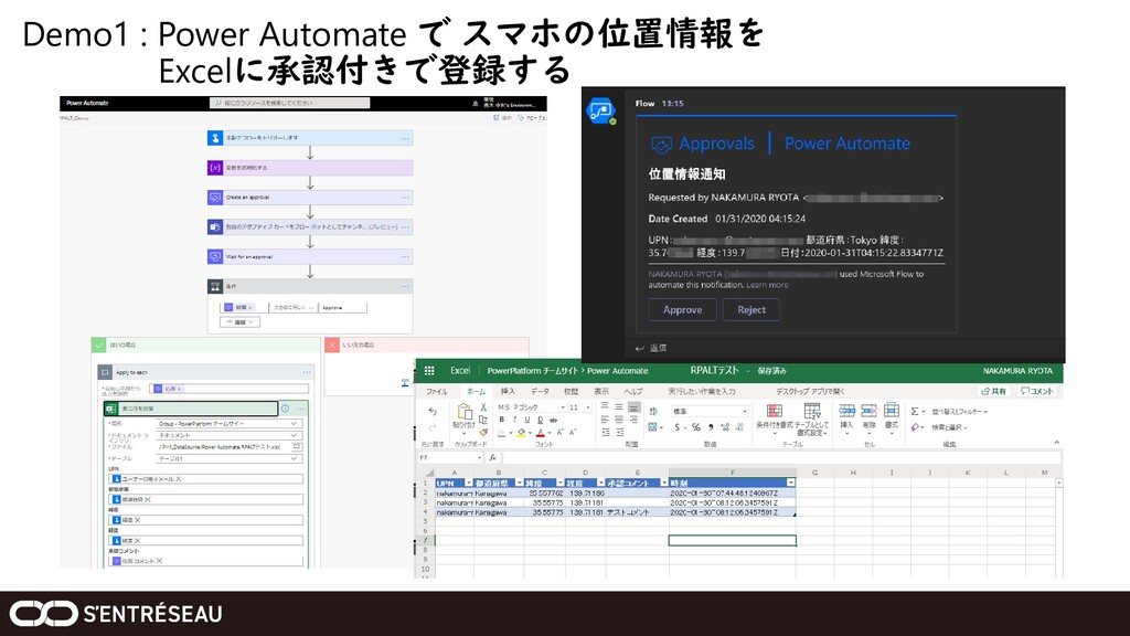 Demo1 : Power Automate で スマホの位置情報を Excelに承認付きで登...