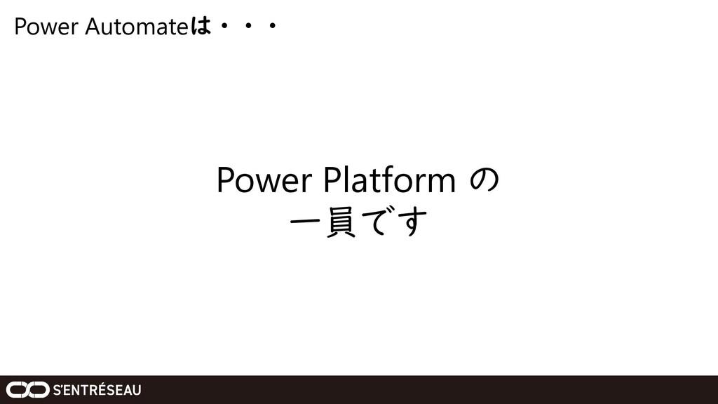 Power Automateは・・・ Power Platform の 一員です